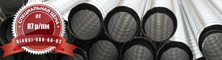 Круглые воздуховоды по цене 87 р/пм