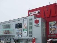 ТРЦ «Московский Проспект», г. Воронеж.