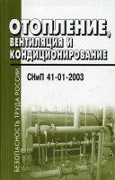 СНИП 41 01 2003 по отоплению, вентиляции и кондиционированию